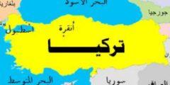 أين تقع دولة تركيا