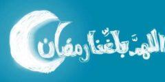 أحاديث رمضانية صحيحة