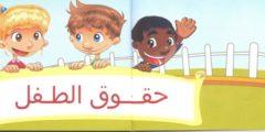 حقوق الطفل في الإسلام